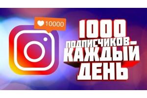 Привлекайте в инстаграм 500-1000 подписчиков в день бесплатно
